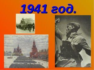 1941 год.