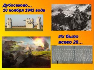 Дубосеково… 16 ноября 1941 года Их было всего 28…