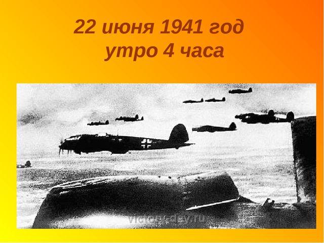22 июня 1941 год утро 4 часа