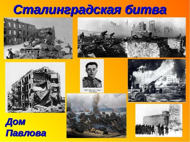 Сталинградская битва Дом Павлова