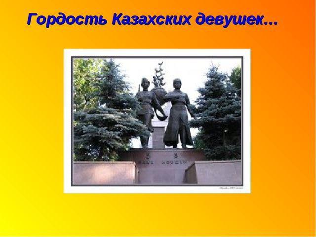 Гордость Казахских девушек…