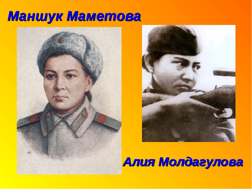 Маншук Маметова Алия Молдагулова