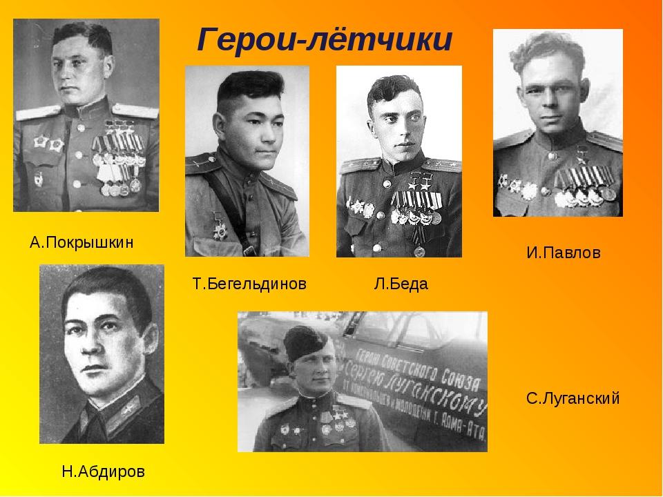 Герои-лётчики А.Покрышкин Т.Бегельдинов Л.Беда С.Луганский И.Павлов Н.Абдиров