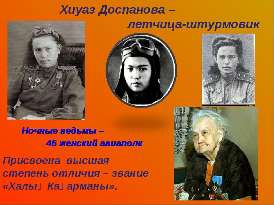 Ночные ведьмы – 46 женский авиаполк Хиуаз Доспанова – летчица-штурмовик Прис...