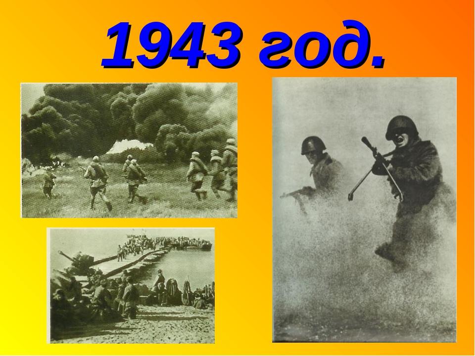 1943 год.