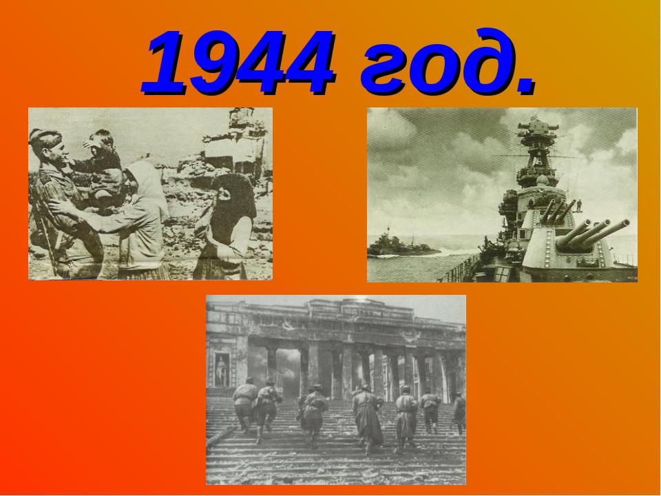 1944 год.