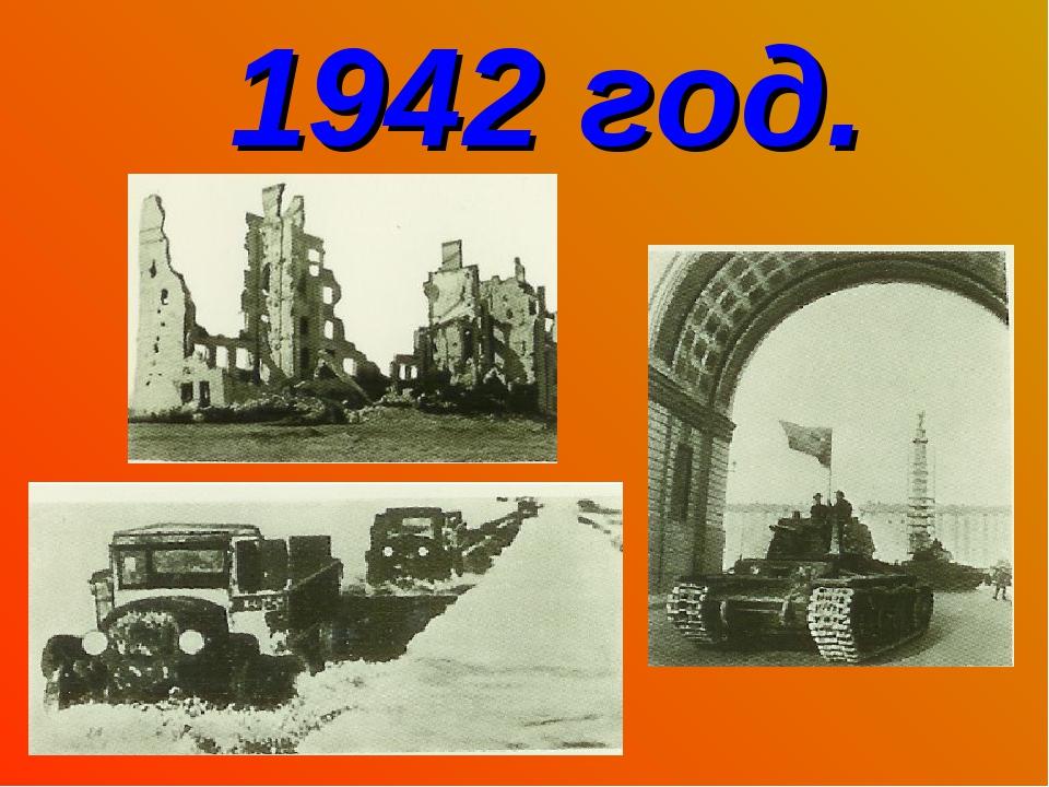 1942 год.