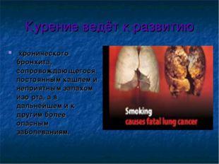 Курение ведёт к развитию хронического бронхита, сопровождающегося постоянным