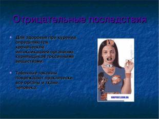 Отрицательные последствия Для здоровья при курении определяются хронической и