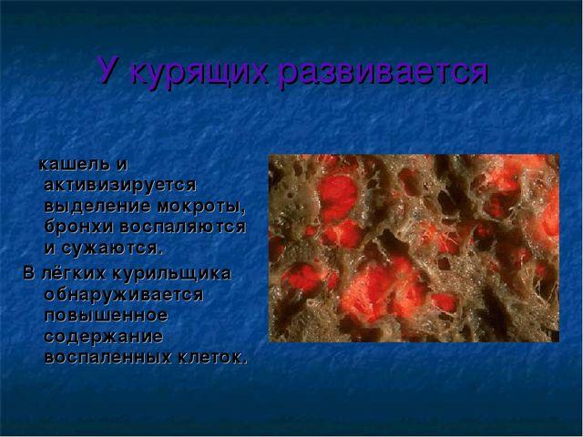 У курящих развивается кашель и активизируется выделение мокроты, бронхи воспа...