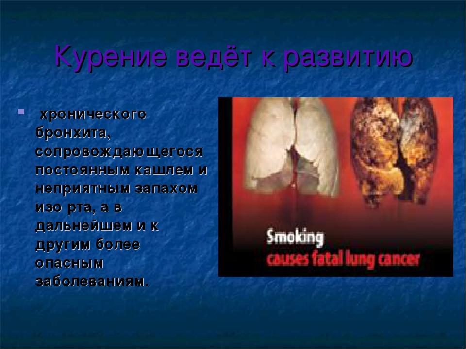 Курение ведёт к развитию хронического бронхита, сопровождающегося постоянным...