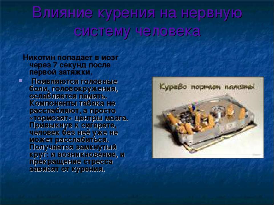 Влияние курения на нервную систему человека Никотин попадает в мозг через 7 с...