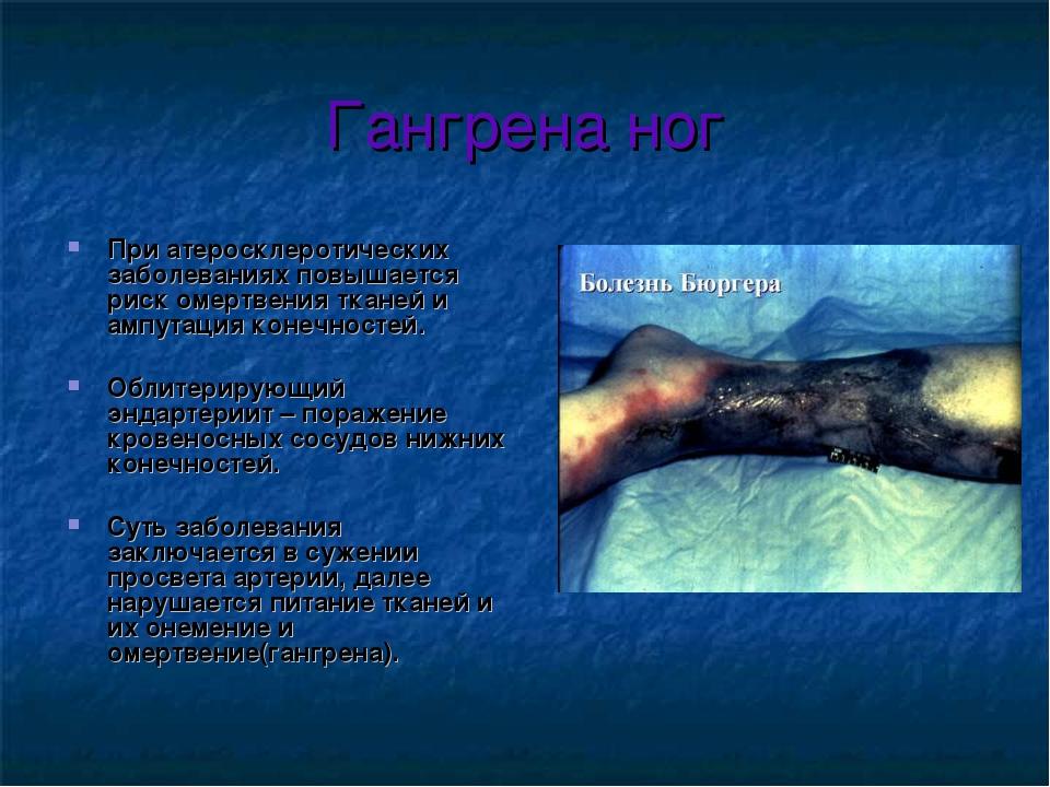 Гангрена ног При атеросклеротических заболеваниях повышается риск омертвения...