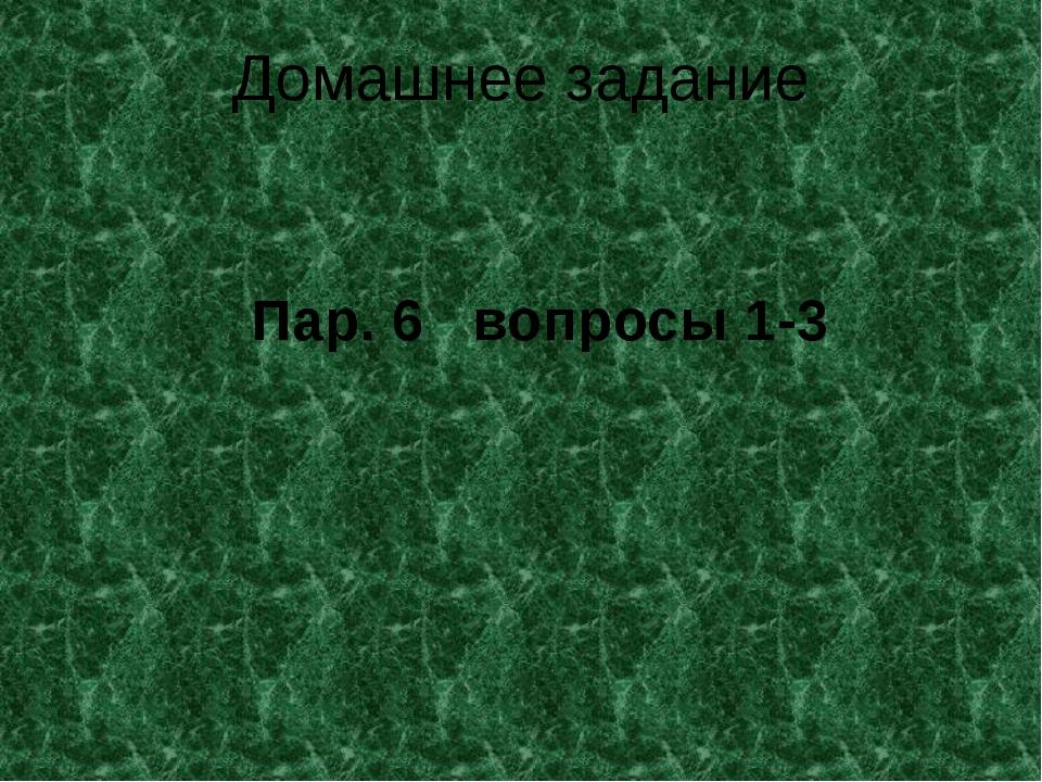 Домашнее задание Пар. 6 вопросы 1-3