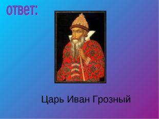 Царь Иван Грозный