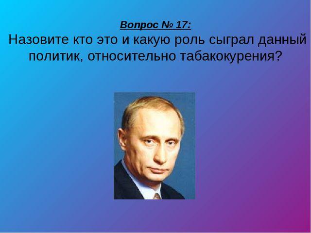 Вопрос № 17: Назовите кто это и какую роль сыграл данный политик, относительн...