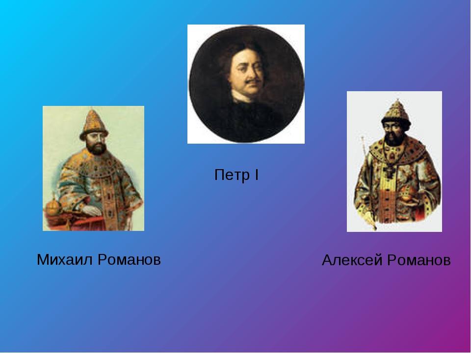 Михаил Романов Алексей Романов Петр I