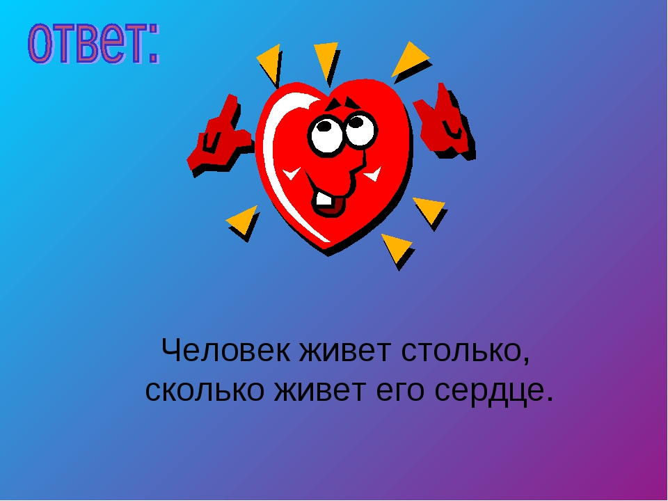 Человек живет столько, сколько живет его сердце.