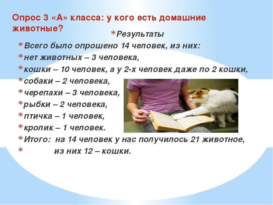 Опрос 3 «А» класса: у кого есть домашние животные? Результаты Всего было опро...