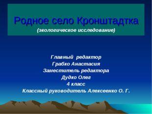 Родное село Кронштадтка (экологическое исследование) Главный редактор Грабко