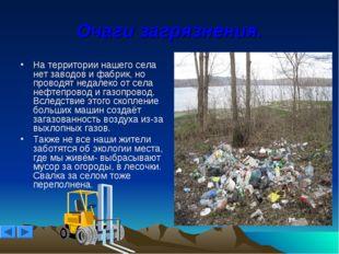 Очаги загрязнения. На территории нашего села нет заводов и фабрик, но проводя