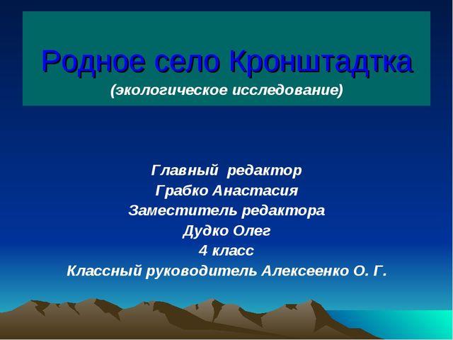 Родное село Кронштадтка (экологическое исследование) Главный редактор Грабко...