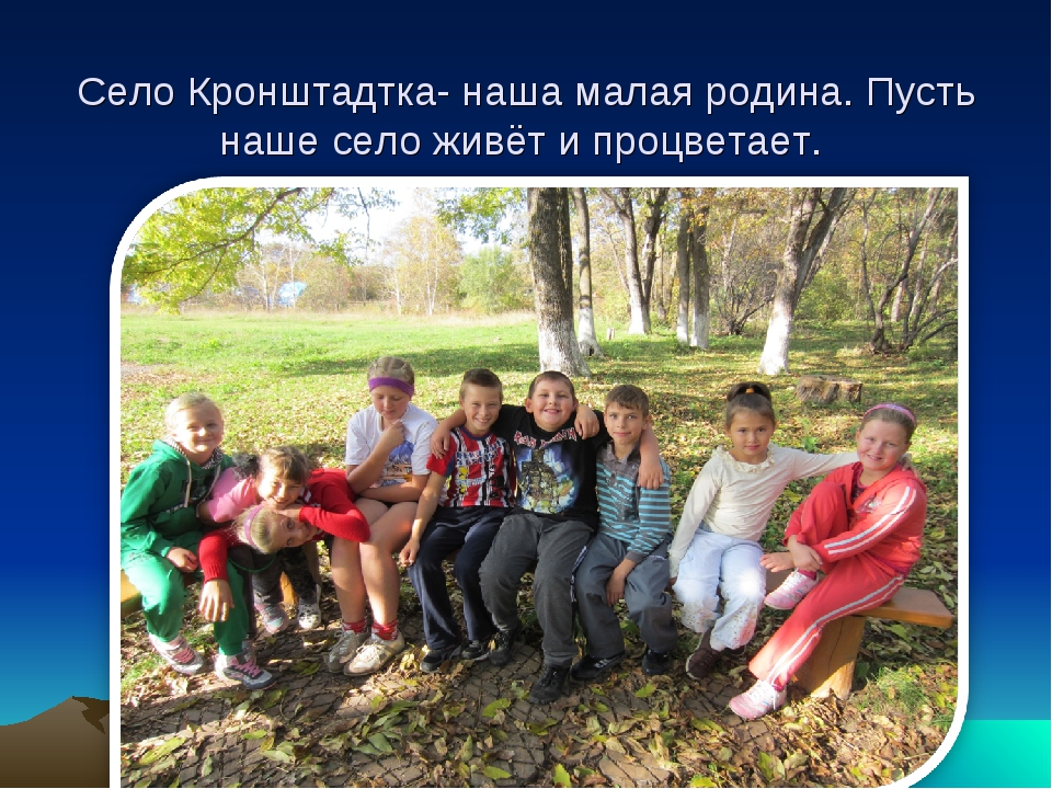 Село Кронштадтка- наша малая родина. Пусть наше село живёт и процветает.