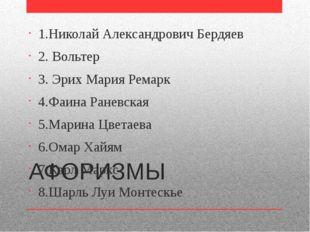 АФОРИЗМЫ 1.Николай Александрович Бердяев 2. Вольтер 3. Эрих Мария Ремарк 4.Фа