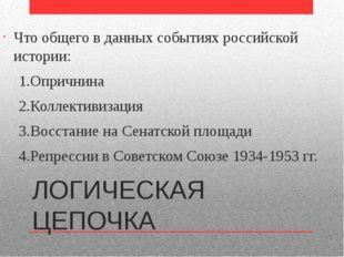 ЛОГИЧЕСКАЯ ЦЕПОЧКА Что общего в данных событиях российской истории: 1.Опрични