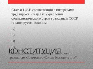 КОНСТИТУЦИЯ Статья 125.В соответствии с интересами трудящихся и в целях укреп