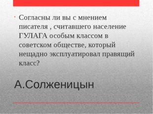 А.Солженицын Согласны ли вы с мнением писателя , считавшего население ГУЛАГА