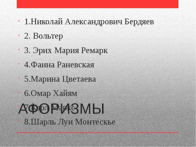АФОРИЗМЫ 1.Николай Александрович Бердяев 2. Вольтер 3. Эрих Мария Ремарк 4.Фа...