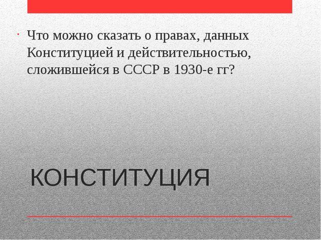 КОНСТИТУЦИЯ Что можно сказать о правах, данных Конституцией и действительност...