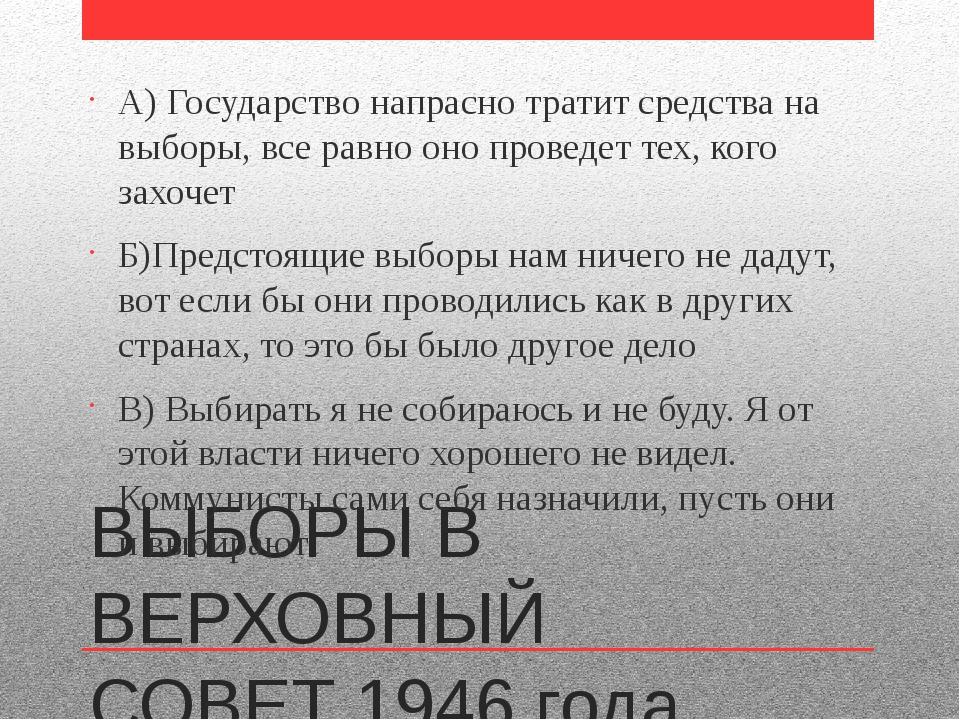 ВЫБОРЫ В ВЕРХОВНЫЙ СОВЕТ 1946 года А) Государство напрасно тратит средства на...
