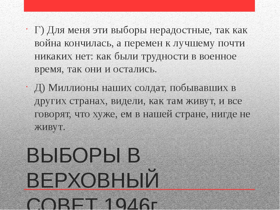 ВЫБОРЫ В ВЕРХОВНЫЙ СОВЕТ 1946г. Г) Для меня эти выборы нерадостные, так как в...