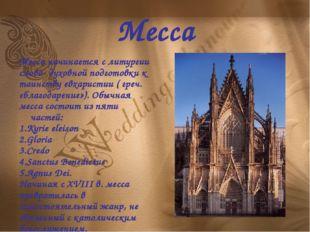 Месса Месса начинается с литургии слова- духовной подготовки к таинству евхар