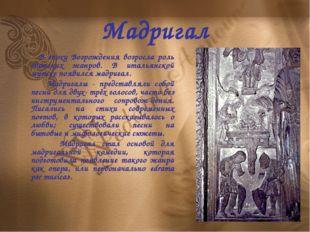 Мадригал В эпоху Возрождения возросла роль светских жанров. В итальянской муз