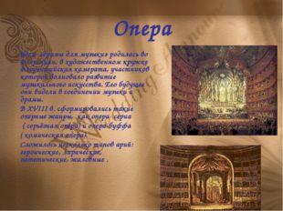 Опера Идея «драмы для музыки» родилась во Флоренции, в художественном кружке