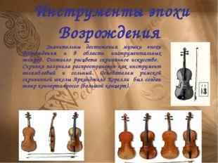 Инструменты эпохи Возрождения Значительны достижения музыки эпохи Возрождени
