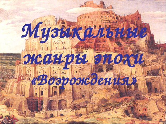 Музыкальные жанры эпохи «Возрождения»