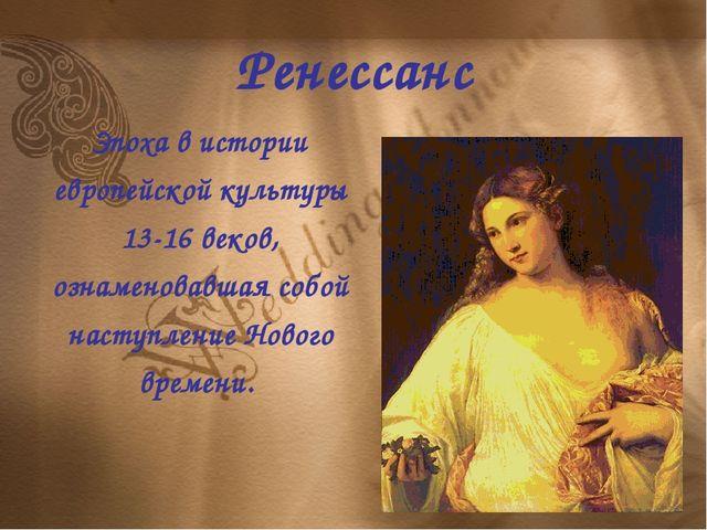 Ренессанс Эпоха в истории европейской культуры 13-16 веков, ознаменовавшая со...
