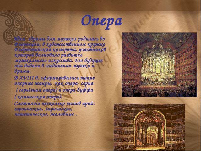 Опера Идея «драмы для музыки» родилась во Флоренции, в художественном кружке...