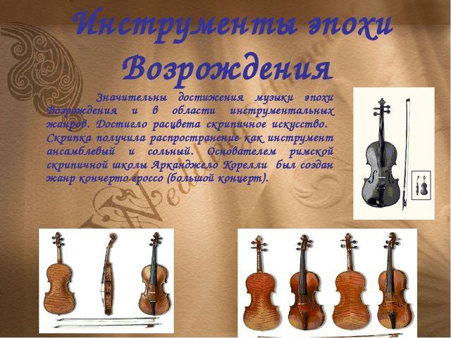 Инструменты эпохи Возрождения Значительны достижения музыки эпохи Возрождени...