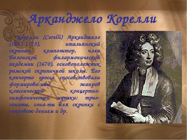 Арканджело Корелли Корелли (Corelli) Арканджело (1653-1713), итальянский скри...