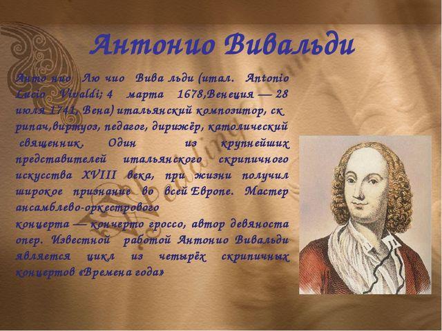 Антонио Вивальди Анто́нио Лю́чио Вива́льди(итал. Antonio Lucio Vivaldi;4 ма...