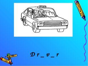 D r _ v _ r