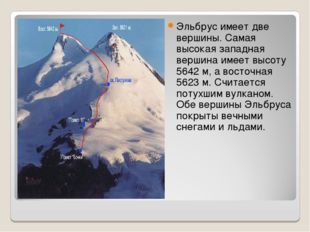 Эльбрус имеет две вершины. Самая высокая западная вершина имеет высоту 5642 м