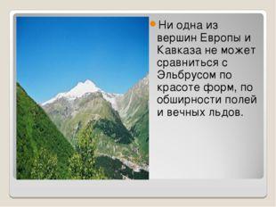Ни одна из вершин Европы и Кавказа не может сравниться с Эльбрусом по красоте