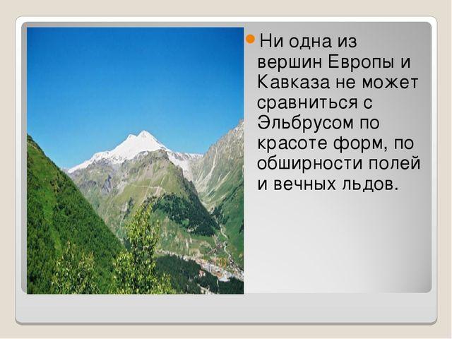 Ни одна из вершин Европы и Кавказа не может сравниться с Эльбрусом по красоте...
