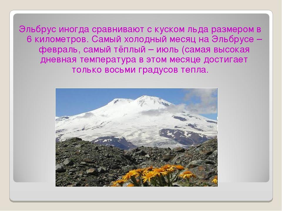 Эльбрус иногда сравнивают с куском льда размером в 6 километров. Самый холодн...